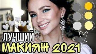 💋 Самый Модный МАКИЯЖ 2021 Года 💋 В Трендовых Цветах по Версии Pantone (Яркий и Красивый)