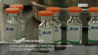 Три вакцины на выбор