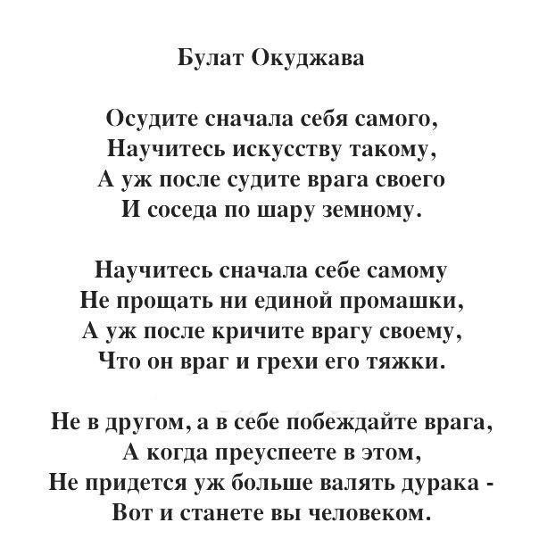 дибцева стихи окуджавы затрагивающие душу короткие однажды его