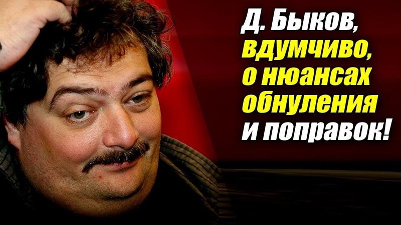Д Быков вдумчиво о нюансах обнуления и поправок