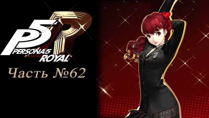 Persona 5 The Royal Часть №62 Свидание с Kasumi Свидание с C J №4 Yusuke 1