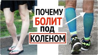 Почему болит под коленом, показываю на своей ноге!