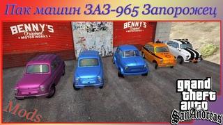 Пак машин ЗАЗ-965 Запорожец для GTA SA
