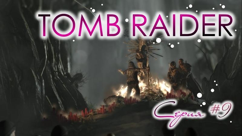 Tomb Raider Серия 9 ➤ Братство обряд и кровавая река