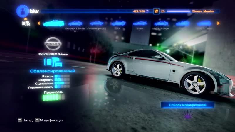 Blur Cars 1 Class D