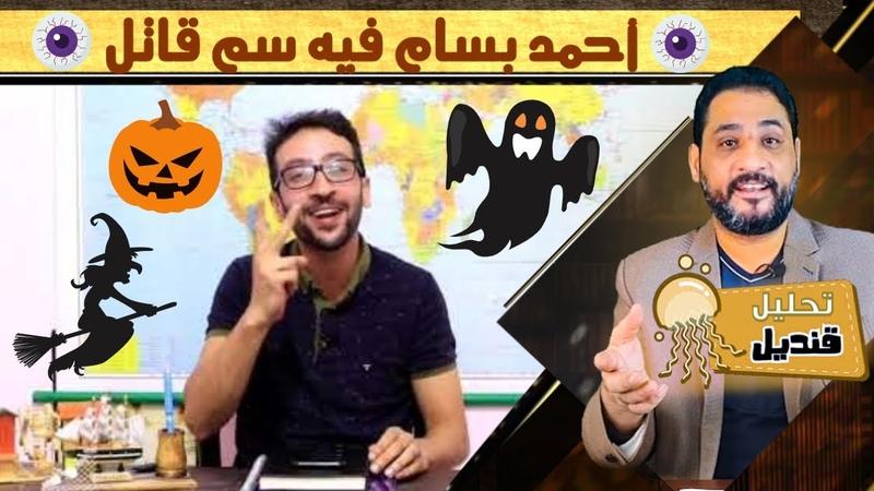 وخدعني المرتزق أحمد بسام الفلسطيني وثقاف 1