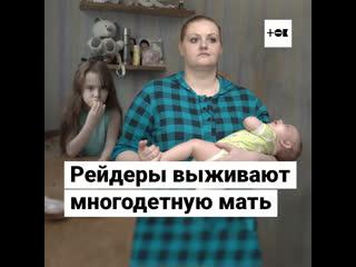 Рейдеры грязно отнимают квартиру у многодетной семьи в Москве