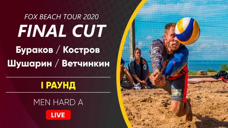 I Раунд Бураков Костров VS Шушарин Ветчинкин MEN HARD A 29 08 2020
