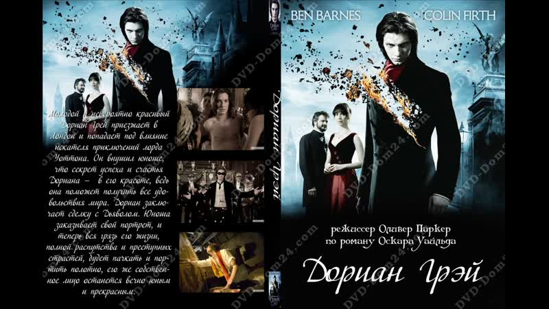 Дориан Грей ТВ ролик 2009