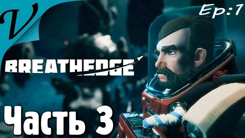 Прохождение Breathedge Эпизод 1 Затерянные в космосе Часть 3 БЕШЕНЫЙ ХОМЯК