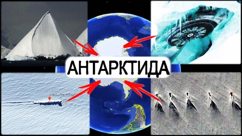 ☢️Что скрывает Антарктида