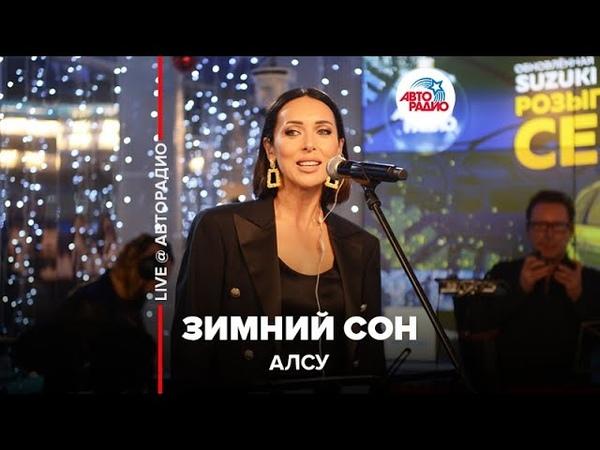 Алсу Зимний Сон LIVE @ Авторадио