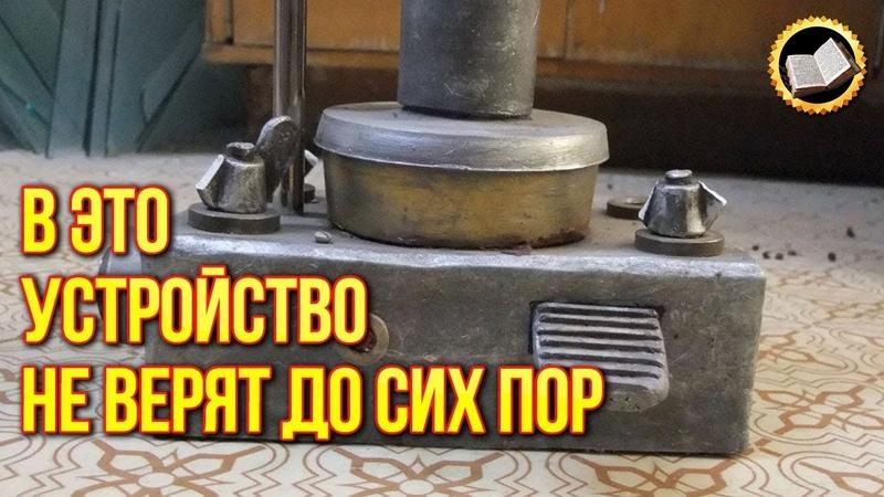 АНТИГРАВИТАЦИЮ СКРЫВАЮТ ОТ ЛЮДЕЙ Антигравитационная платформа Гребенникова