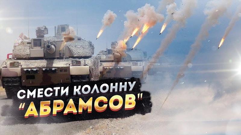 Остановить колонну Абрамсов Русская Дрель впечатлила американцев