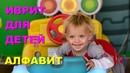 Иврит для детей АЛФАВИТ. Еврейские буквы