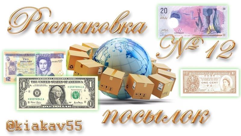 Распаковка 12 Банкноты с Елизаветой II и доллары в коллекцию