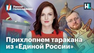 «Таракан в кресле депутата»: как прихлопнуть самого мерзкого единоросса Госдумы
