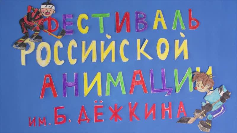 Мульт заставка Фестиваля российской анимации имени Б Дёжкина Курская область