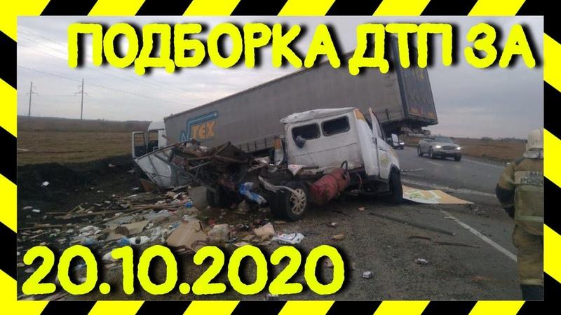 20 10 2020 Подборка ДТП и Аварии на Видеорегистратор Октябрь 2020