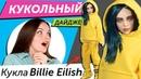 Кукольный Дайджест 68: ОФИЦИАЛЬНАЯ кукла Билли! Новинки Monster High, Bratz, LOL Surprise OMG