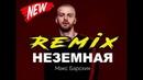 Макс Барских - Неземная FRAP Remix 2019