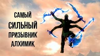 Skyrim | Гайд САМЫЙ СИЛЬНЫЙ ПРИЗЫВАТЕЛЬ ОРУЖИЯ И АЛХИМИК ( Секреты 387)