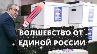 ВАЖНО! Секрет победы Единой России на выборах! Показываю как ТАЙНО фальсифицируют выборы!