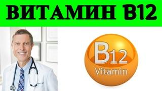 Витамин В12: Вам нужно немного, но слишком много может быть опасно - доктор Нил Барнард