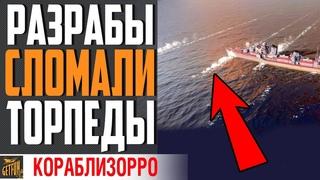 ПРИЧИНА ПРОМАХА ТОРПЕД! 😲 ТЫ УДИВИШЬСЯ⚓ World of Warships