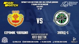 Керамик Чувашия 1:4 Запад-5 | Первый дивизион 2020/21 | 12-й тур | Обзор матча
