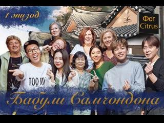 [Grandma's Restaurant in Samcheong-dong]|Бабули Самчондона- ep.1(рус.саб)