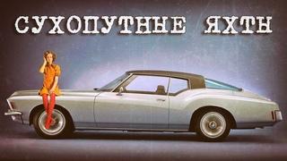 ТОП 20 Самые БОЛЬШИЕ Американские Автомобили   Сухопутные ЯХТЫ 60х - 70х годов (Часть #1)