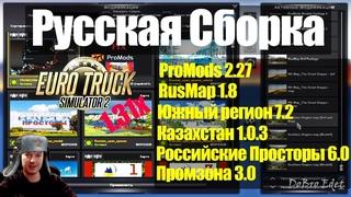 DoBro Edet - ETS2 Сборка Русских Карт для ETS 2 Как установить ProMods+RusMap+Юг+Кз+Российские просторы+Промзона