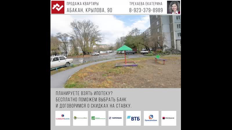 Абакан Крылова 90 Продажа квартиры