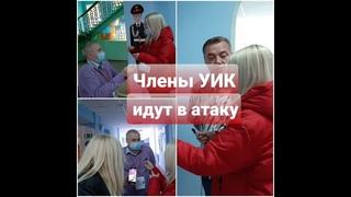 """ЧЛЕНЫ УИК ИДУТ В АТАКУ/""""ВЫ КОГО КОШМАРИТЕ?"""""""