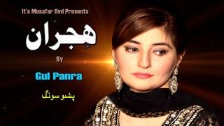 GUL PANRA | HEJRAN | Pashto Song 2020 | Pashto New Song | Pashto HD Song | HD 1080p