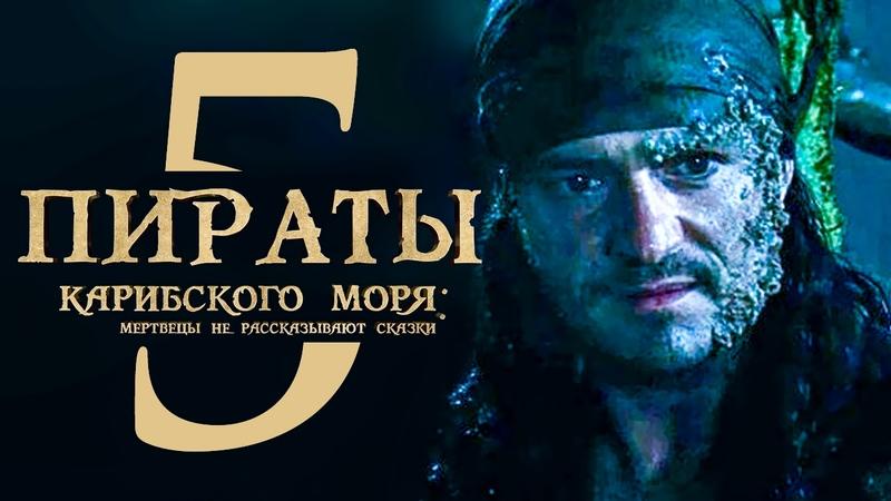 Пираты Карибского моря 5 Мертвецы не рассказывают сказки Обзор Трейлер 2 на русском