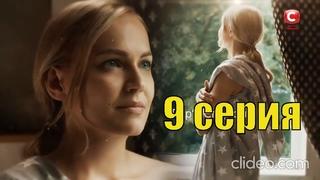 Новая мелодрама / Премьера 2020 / Мой мужчина , моя женщина 9 серия / Сериалы Украина