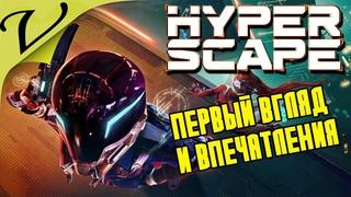 Hyper Scape (ГИПЕРПРОСТРАНСТВО)➤ {VOVAD PC 1080} ГОРОД БУДУЩЕГО [обзор геймплея]