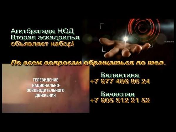 Победа 2020 г АГИТБРИГАДА реклама Радио НОД 16 октября