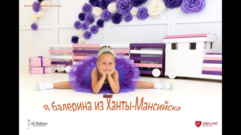 Фотопроект Я балерина Ханты Мансийск Фотограф Андрей Огрызков