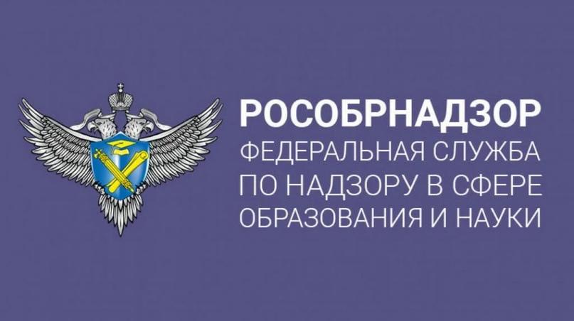 Рособрнадзор запустил электронную почту для обращений НКО, потенциальных получателей поддержки, изображение №1
