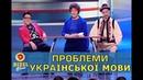 Проблеми Української Мови Дизель шоу Украина