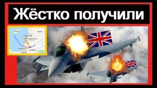 В Эти минуты! Российские ПВО атаковали британские истребители Тайфун. План перехват. НАТО в истерике