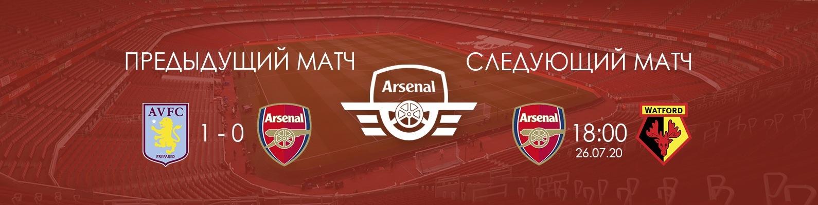 Арсенал лондон матчи в записи