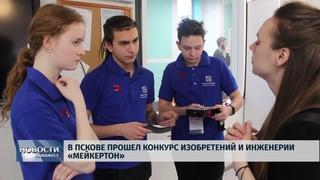 Новости Псков В Пскове прошел конкурс изобретений и инженерии «Мейкертон»