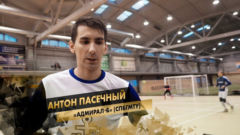 Антон Пасечный - Адмирал-Б (СПбГМТУ)