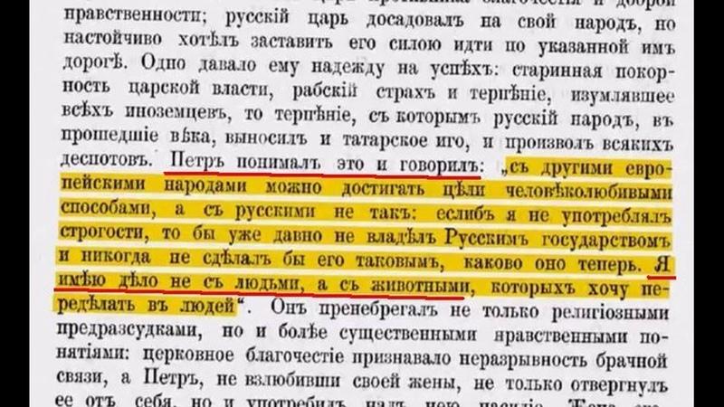 Пётр первый о великом русском народе
