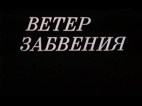 Ветер забвения 1989 Арменфильм
