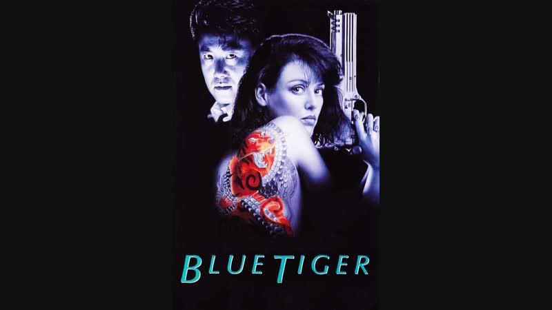 Якудза / Синий тигр 1994 Гаврилов VHSRip
